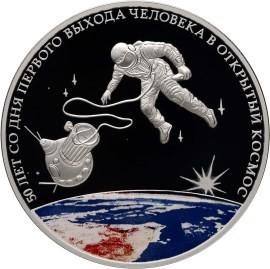 РФ. 2015. 3 рубля. СПМД. 50-летняя годовщина со дня первого выхода человека в открытый космос. 0.925 Серебро 1.00 Oz, ASW., 33.94 g. PROOF-Colored. Mintage: 5,000