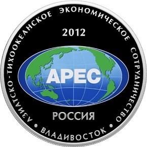 РФ. 2012. 25 рублей. СПМД. Саммит форума
