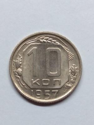 СССР. 1957. 10 копеек. Тип: 1956. Мельхиор. 1.80 g. Y#123. Федорин: 122. aUNC. Note: 15 лент в гербе.
