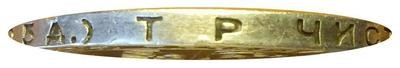 СССР. 1924. Один полтинник (50 копеек). ТР. Тип: 1924. 0.900 Серебро. 0.28938 Oz., ASW. 10.0g. Y#89. Федорин: 5. UNC. Note: Obv. Шт. 1.11/Rev. А (ТР без точки).