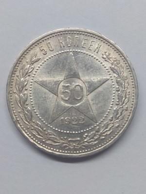 РСФСР. 1922. 50 копеек. ПЛ. Тип: 1921. 0.900 Серебро. 0.28938 Oz., ASW. 10.0g. Y#83. Федорин: 3. AU. Note: Obv. шт. Ф-1/Rev. Ф-3.