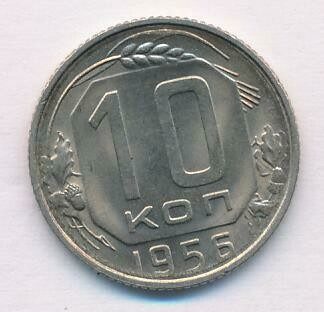 СССР. 1956. 10 копеек. Тип: 1947. Мельхиор. 1.80 g. Y#116. aUNC ***