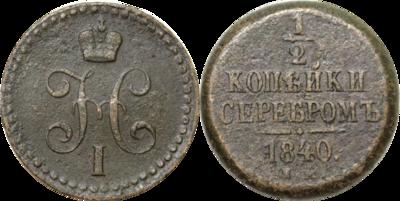 Российская Империя. Николай I. 1840. 1/2 копейки серебром. Е.М. Тип: 1840. Медь 5.12 g., Биткин: 565. F+. None: Obv.: шт.1. Rev.: шт.А.