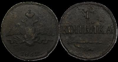 Российская Империя. Николай I. 1832. 1 копейка. С.М. Тип: 1830. Медь 4.55 g., Биткин: 703. F+. None: Obv.: шт.1. Rev.: шт.А.