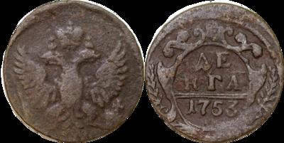 Российская Империя. Елизавета I. 1753. Денга. (К.М.) Тип: 1730. Cu. 8.19 g., Биткин: 364. F. Note: Obv.: шт.:2. Хвост орла узкий. Rev.: шт.:2.