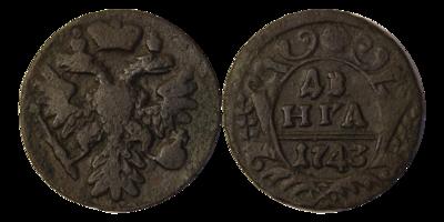 Российская Империя. Елизавета I. 1743. Денга. (К.М.) Тип: 1738. Cu. 8.19 g., Биткин: 349. F. Note: Obv.: шт.:2. Rev.: шт.:Б. Гвоздика из 4 лепестков.