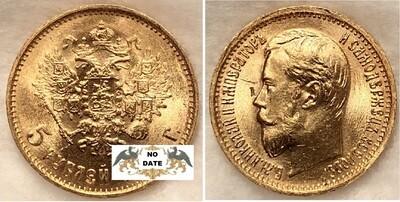 Российская Империя. Николай II. Дата на наш выбор. 5 рублей. Тип: 1897. 0.900 Золото. 0.12443 Oz., AGW. 4.30g., BU. Y#62. AU.