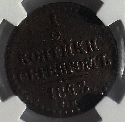 Российская Империя. Николай I. 1843. 1/2 копейки серебром. СМ. Тип: 1839. Медь 5.12 g., BU. Y#48. XF Details Environmetal Damage NGC