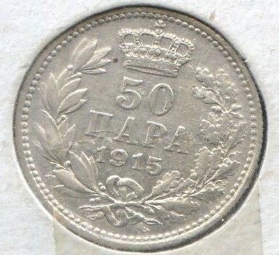 Сербия. Петра I. 1915. 50 пара. 0.835 Серебро 0.0671 Oz., ASW., 2.50 g., KM#24.3 AU