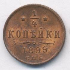 Российская Империя. Николай II. 1899. 1/4 копейки. СПБ. Тип: 1894. Медь 0.820g. Y#47. AU