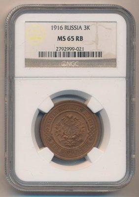 Российская Империя. Николай II. 1916. 3 копейки. Тип: 1867. Медь 9.830g. Y#11. MS65 RB. NGC