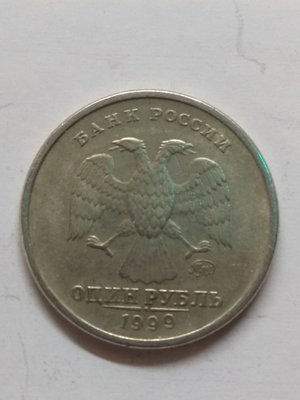 РФ. 1999. 1 рубль. ММД Тип: 1997. Медно-никелевый сплав. 3.25 g. XF