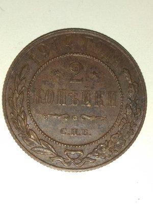 Российская Империя. Николай II. 1914. 2 копейки. СПБ. Тип: 1867. Медь 6.560g. Y#10. AU
