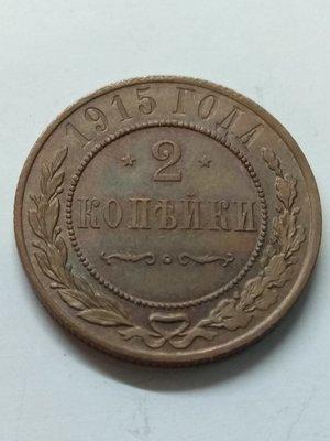 Российская Империя. Николай II. 1915. 2 копейки. Тип: 1867. Медь 6.560g. Y#10. XF