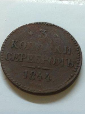 Российская Империя. Николай I. 1844. 3 копейки серебром. СМ. Тип: 1839. Медь 30.72 g. VF