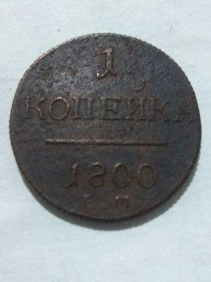 Российская Империя. Павел I. 1800. 1 копейка. ЕМ. Тип: 1797. Медь. 10.24 g. VF