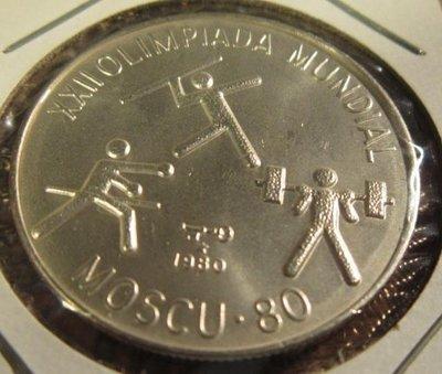 Cuba. 1980. 10 pesos. Series: 22nd Olympic Games. Moscow'80 - #1. 0.999 Silver. 0.5782 Oz ASW. 18.0g. BU. KM#. UNC