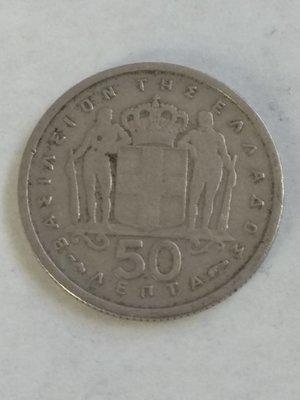 Греция. 1954. 50 лепта. Cu-Ni., 2.25 g., KM#80. F