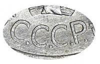СССР. 1928. 20 копеек. Тип: 1924. 500 Серебро 0.0574 Oz, ASW., 3.60 g. Y#88. Федорин 15. UNC. Note: Перепутка. Obv. от 3к 1926.