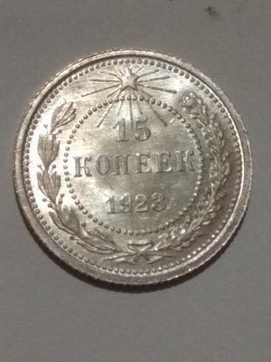 РСФСР. 1923. 15 копеек. Тип: 1921. 500 Серебро 0.0431 Oz, ASW., 2.70 g. Y#81. Федорин: 4. UNC. Note: Obv. шт.1.2 /Rev. Ф-5