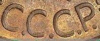 СССР. 1925. 20 копеек. Тип: 1924. 500 Серебро 0.0574 Oz, ASW., 3.60 g. Y#88. Федорин: 12. UNC. Note: Obv. шт1.3
