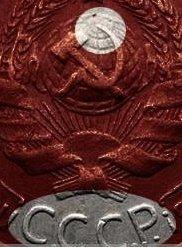 СССР. 1925. 20 копеек. Тип: 1924. 500 Серебро 0.0574 Oz, ASW., 3.60 g. Y#88. Федорин: 11. UNC. Note: Obv. шт1.1