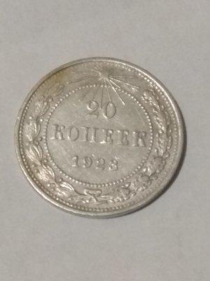 РСФСР. 1923. 20 копеек. Тип: 1921. 500 Серебро 0.0574 Oz, ASW., 3.60 g. Y#82. Федорин: 6. XF. Note: Obv. шт1.2