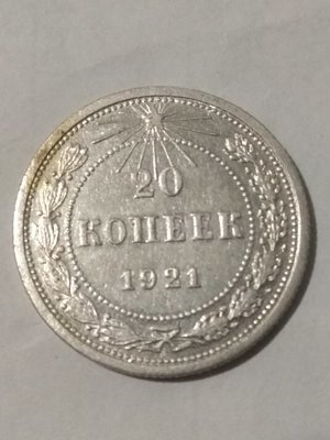 РСФСР. 1921. 20 копеек. Тип: 1921. 500 Серебро 0.0574 Oz, ASW., 3.60 g. Y#82. Федорин: 1. XF+. Note: Obv. шт1.1