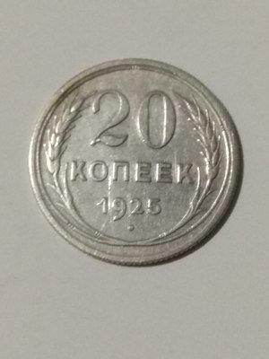 СССР. 1925. 20 копеек. Тип: 1924. 500 Серебро 0.0574 Oz, ASW., 3.60 g. Федорин: 10. Y#88. XF. Note: Obv. шт.1 / Ф-9