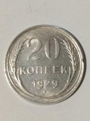 СССР. 1929. 20 копеек. Тип: 1924. 500 Серебро 0.0574 Oz, ASW., 3.60 g. Y#88. Федорин: 16. AU. Note: Obv. Шт.1