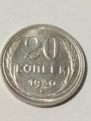 СССР. 1930. 20 копеек. Тип: 1924. 500 Серебро 0.0574 Oz, ASW., 3.60 g. Федорин: 18. Y#88. aUNC. Note: Obv. шт.1.