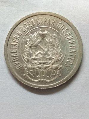РСФСР. 1923. 20 копеек. Тип: 1921. 500 Серебро 0.0574 Oz, ASW., 3.60 g. Y#82. Федорин: 7. UNC. Note: Obv. шт.1.3 /Rev. Ф-6
