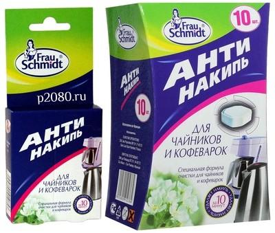 Таблетки для чайников и кофеварок Frau Schmidt (Фрау Шмидт) Антинакипь 2шт или 10шт