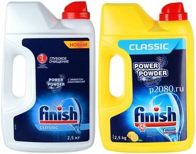 Порошок для посудомоечных машин Finish (Финиш) Classic КЛАССИК или ЛИМОН 2,5кг