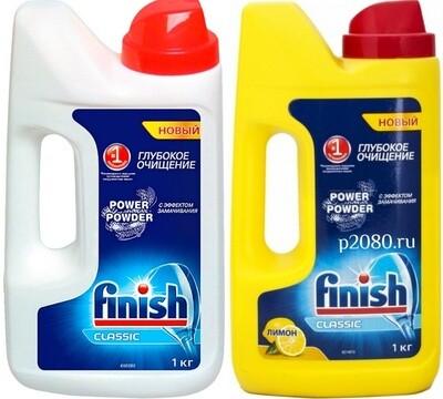 Порошок для посудомоечных машин Finish (Финиш) Classic КЛАССИК или ЛИМОН 1кг