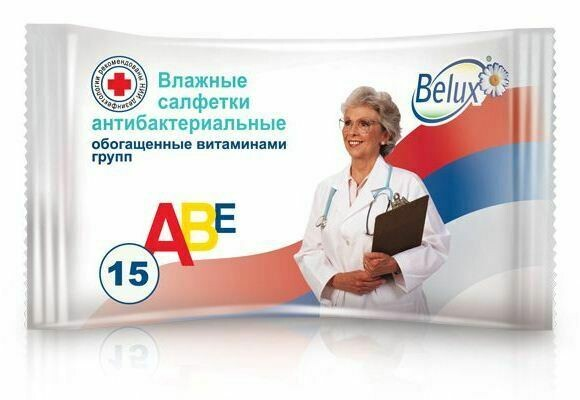 Влажные антибактериальные салфетки Belux 15шт