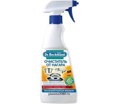 Спрей очиститель от нагара Dr. Beckmann для кастрюль, сковород и гриля 250мл