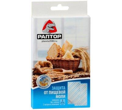 Ловушка РАПТОР защита от пищевой моли без запаха 2шт