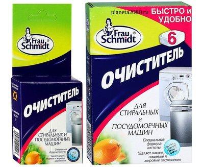 Таблетки для стиральных и посудомоечных машин Frau Schmidt (Фрау Шмидт) Очиститель 2шт или 6шт