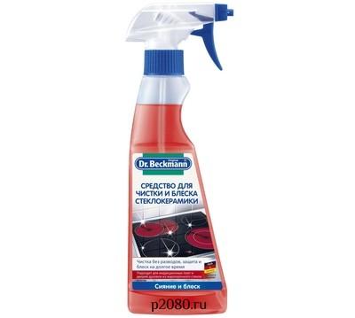 Средство для чистки и блеска стеклокерамики Dr. Beckmann 250мл
