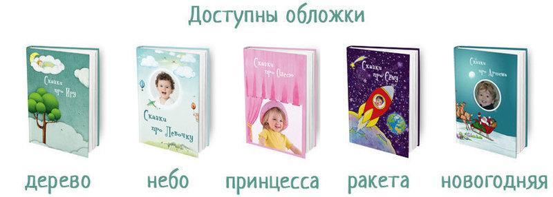Терапевтические сказки, 1-2 года | новогоднее издание
