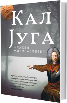 Кал Југа