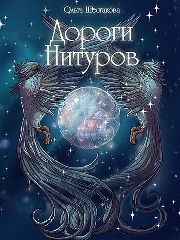 "Книга ""Дороги Нитуров"""
