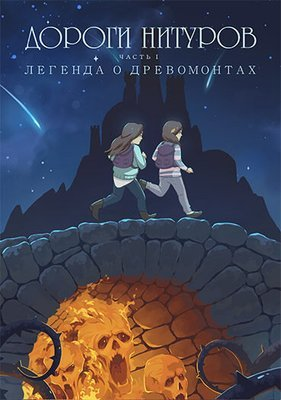 "Комикс ""Дороги Нитуров. Часть 1. Легенда о Древомонтах"""
