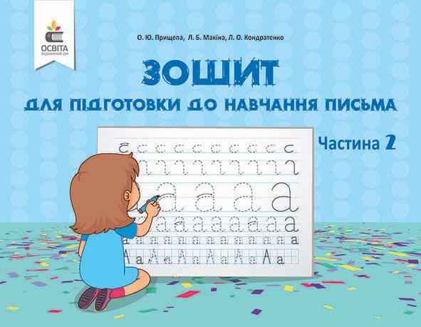 1 клас НУШ Вашуленко М.С. 100 мовних вправ для розвитку дослідницьких умінь учнів Освіта (978-617-656-860-5)