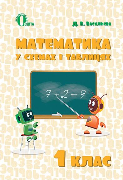 1 клас НУШ Васильєва Д.В. Математика в схемах і таблицях. Освіта (978-617-656-691-5)