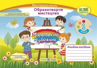 1 клас НУШ Альбом-посібник «Маленький художник». Образотворче мистецтво. 1 клас 9789660733305 Підручники і посібники (87884)