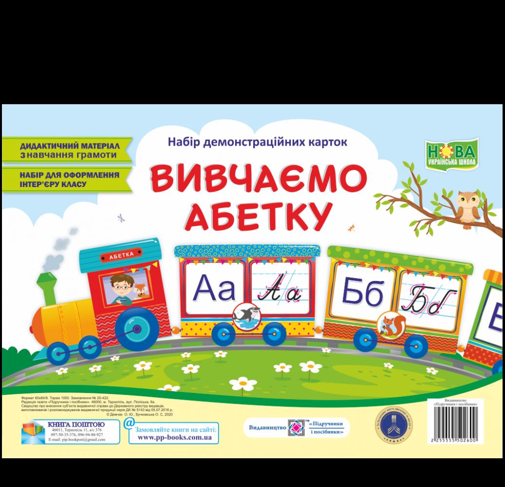 1 клас НУШ Вивчаємо абетку. Набір демонстраційних карток 2255555502600 Підручники і посібники (96516)