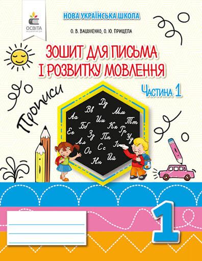 1 клас НУШ Вашуленко О.В. Зошит для письма і розвитку мовлення. Частина 1 Освіта (978-966-983-026-5)