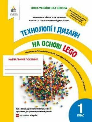 1 клас НУШ Зінюк І.С./Технології та дизайн на основі LEGO. 1кл. ISBN 978-617-656-925-1 Освіта